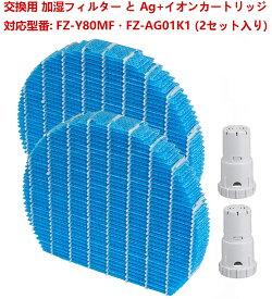 加湿フィルター FZ-Y80MF Ag+イオンカートリッジ FZ-AG01K2 FZ-AG01K1 加湿空気清浄機 フィルター 交換用部品セット 互換品(2セット入り)