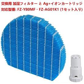 加湿フィルター FZ-Y80MF と Ag+イオンカートリッジ FZ-AG01K1 加湿空気清浄機 交換用 互換品(1セット入り)