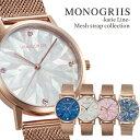 【monogriis/モノグリース】Katie Line ケイティーライン 腕時計 レディース マザーオブパール ローズゴールド メッシ…