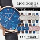 【monogriis/モノグリース】Katie Line ケイティーライン 腕時計 レディース マザーオブパール ローズゴールド ソフト…
