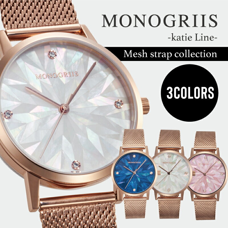 【monogriis/モノグリース】Katie Line ケイティーライン 腕時計 レディース マザーオブパール ローズゴールド メッシュストラップ ホワイト ピンク ブルー
