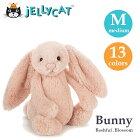 Jellycat ジェリーキャット bunny M Mサイズ medium うさぎ ぬいぐるみ bashful blossom jellycat 人気 子ども 出産祝い ギフト 誕生日 プレゼント 出産 祝 ベビーギフト ファーストトイ