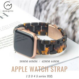 【全機種対応】アップルウォッチ 専用 交換用 バンド apple watch 6 SE対応 アップルウォッチ カスタム 38mm 40mm 42mm 44mm べっこう べっ甲 大理石 風 交換ベルト 着せ替え【追跡可能メール便】