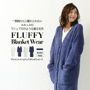 ◆送料無料◆ ルームウェア 着る毛布 FLUFFY モコモコ ふわふわ ルームウェア 着るブランケット 毛布 ワンピース 裏起…