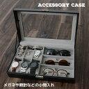 ◆送料無料◆【選べる3タイプ】腕時計 眼鏡 サングラス 収納ケース ピアスやリングやバングルなどの小物も収納!アクセサリーケース 小…