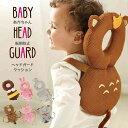 ◆送料無料◆【CMで話題!赤ちゃんヘッドガード!】転倒防止クッション ヘッドガード 頭 防止 転ぶ 守る かわいい ベビー リュック ク…