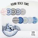 ◆送料無料◆【大人気ラウンドタオル!楽天ランキング第1位!】ラウンドビーチタオル\あす楽/ ビーチマット ビーチ…