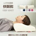 ◆送料無料◆ 【新発売★DEEP NIGHT正規品】枕 快眠枕 まくら 低反発まくら 低反発 いびき解消 いびき防止 安眠 熟睡 …