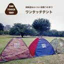 ◆送料無料◆ ワンタッチテント【あす楽対応!】テント ワンタッチ 2名用タープ アウトドア 簡単設置 軽量 コンパクト キャンプ ビーチ…