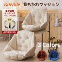 ◆送料無料◆楽天週間ランキング1位獲得!!【冷え性対策に!】背もたれ 椅子 クッション 座れる毛布 シートクッショ…