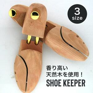 ◆送料無料◆シューツリー シューキーパー 天然木製 シューツリー 木製 メンズ シューズキーパー ブーツキーパー メンズ靴 靴 ブーツ シューパーツ ウッド 除湿 防臭 防湿 BKBK
