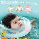 ◆送料無料◆ 【あかちゃん用浮き輪!】赤ちゃん 浮き輪 子供 あかちゃん ベビーバス うきわ 首 リング 首リング お風…
