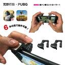 ◆送料無料◆ 【NEWモデル!】荒野行動 コントローラー PUBG 荒野行動コントローラー 6本指 エイムアシスト LRボタン 高速射撃ボタン …