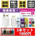 ◆送料無料◆【3本セット!!】iPhone 充電ケーブル 2m 脱線しにくい iPhone12対応 【交換対応無料】断線防止 急速充…