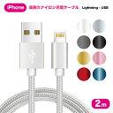 ◆送料無料◆【超特価! iPhone 充電ケーブル 2m!】iPhone 充電 ケーブル 2m !! ライントニングケーブル 充電器 Lightning USB 急速充…