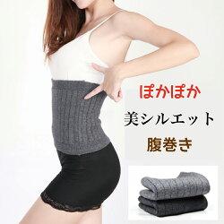 ◆送料無料◆腹巻レディース補正インナー冷え性対策シェイプアップグッズサポーターガードルウール腹巻きBKBK
