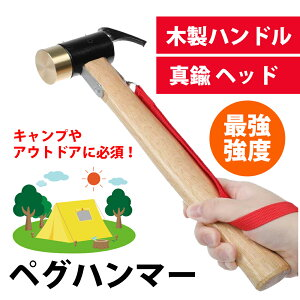 ◆送料無料◆ ペグハンマー 真鍮 ヘッド 木製 ハンドル アウトドア ハンマー キャンプ BKBK