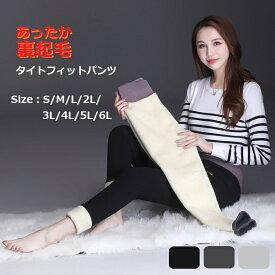 S〜6L 大きいサイズ レギンスパンツ タイトフィットパンツ 暖かい 裏起毛 フリース 小さいサイズ (T)