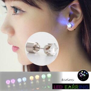 パーティー グッズ 光るピアス LED搭載 発光ピアス パーティーアクセサリー(T)