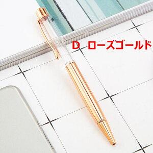 ボールペン ローズゴールド色 ハーバリウム 入学用品 オフィス用品 ダイヤモンドボールペン(T)