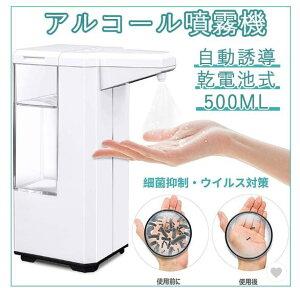 アルコールディスペンサー 自動アルコール消毒噴霧器 消毒スプレーボトル 自動手指消毒器(T)
