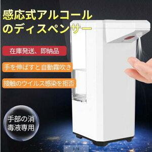 アルコールディスペンサー 自動アルコール消毒噴霧器 消毒スプレーボトル 消毒噴霧器(T)