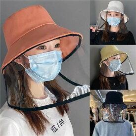 帽子 フェイスシールド 保護シールド 高透明度 飛沫防止 除菌 防塵 男女兼用 防災 透明な保護漁師の帽子(T)