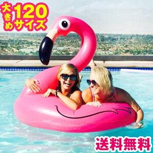 浮き輪 インスタ 大人 フロート 浮輪 うきわ フラミンゴ ピンク ピンク色 大きい 海 プール ビーチ ナイトプール おしゃれ かわいい 可愛い 楽しい おもしろグッズ 海外 旅行 大人用 120cm セレ