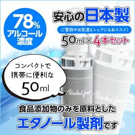 【4本セット】アルコールスプレー 50ml エタノールスプレー 日本製 アルコール エタノール 78度 高濃度 アルコールフォース Alcoolforce 4本 セット 抗菌携帯 スプレーボトル入り 携帯サイズ 小型 オフィス デスク おしゃれ かわいい コンパクトサイズ お得 [J](T)
