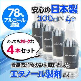 【4本セット】除菌アルコール製剤スプレー 100ml 日本製エタノール 78度 アルコールフォース Alcoolforce 抗菌 抗菌 携帯 スプレーボトル入り 携帯サイズ 小型 オフィス デスク おしゃれ かわいい すぐに使える コンパクトサイズ [J](T)