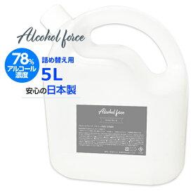 【大容量】詰め換え用アルコール製剤 エタノール 日本製 78度 アルコールフォース Alcoolforce 抗菌 除菌 5L 業務用 すぐに使える 詰め替え お得 高濃度 70%以上 送料無料 アルコール 在庫あり[J](T)