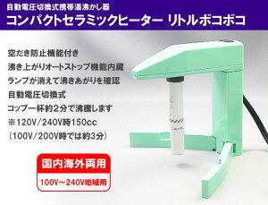 自動電圧切換式携帯湯沸かし器コンパクトセラミックヒーターリトルボコボコ00122415保証付(je1a298)【RCP】