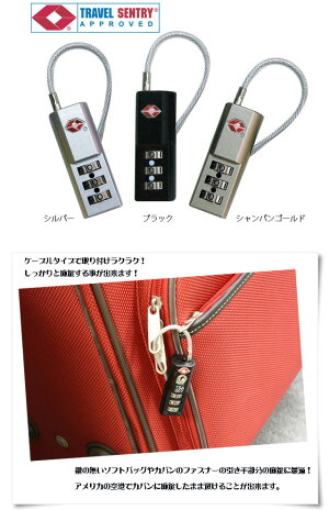 TSAコンビネーションケーブルロック(TL-03T)2870メール便OK(ko1a136)【RCP】