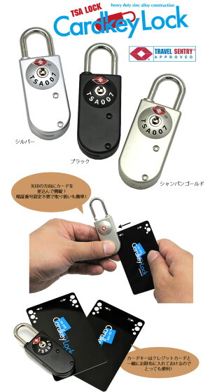 TSAカードキーロック2897(ko1a141)【RCP】