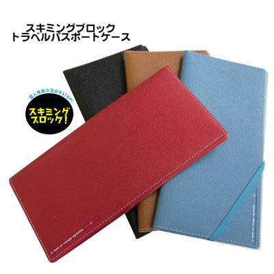 日本製 スキミング予防対策 トラベルパスポートケース 2932 メール便OK(ko1a145)