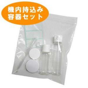 液体の機内持込み用容器セット 05130(je1a286)