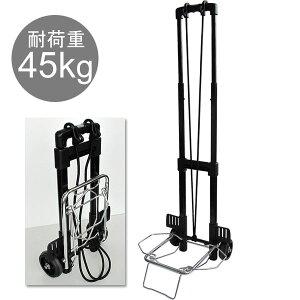 スマートキャリーカート YS-606 耐荷重45kg ストレッチコード付(ko1a231)
