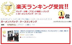 日本製SU-PACK(スーパック)1/6クリーン抗菌・消臭ガーメントケーススタンダードAB-7以内対応(ve0a007)*上着携帯【旅行グッズ10点オマケ】*かばんに*メンズバレンタインクリスマス