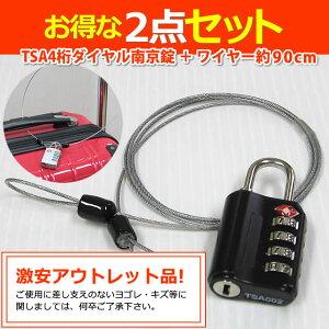 TSAダイヤルロック4桁+ワイヤーのセット