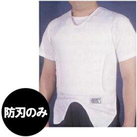 ≪日本製≫アンダーシャツ「防刃」ベスト フリーサイズ B-01(ni1a006)