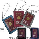 [送料299円〜]「tc10」チェーン付パスポートカバー 210800 5点迄メール便OK(ko1a051)