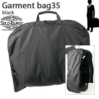 solo-tourist独唱旅客衣服包35黑色GB-35(va0a016)