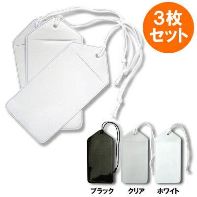 [送料299円〜]「tc30」スーツケースに! ネームタッグ3枚セット 2049 24点迄メール便OK(ko1a038)