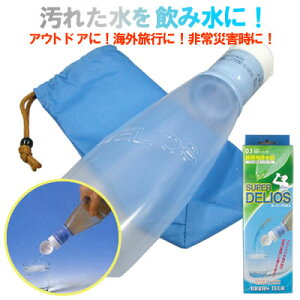 【アウトドア・非常災害時に】携帯用浄水器スーパーデリオス