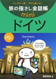 情報センター出版局 旅の指さし会話帳mini ドイツ<ドイツ語> 2191 4点迄メール便OK(ko1a083)