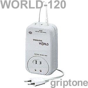 『スワロー電機/海外用変圧器WORLD-120』【旅行用品/旅行便利グッズ/海外旅行グッズ/電圧変換降圧】