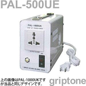 『スワロー電機/国内用変圧器PAL-500UE』【旅行用品/旅行便利グッズ/海外旅行グッズ//電圧変換昇圧】