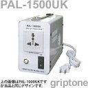 スワロー電機 アップトランス PAL-1500UK 保証付AC100V⇒昇圧⇒240V(容量1500W)(og0a028)