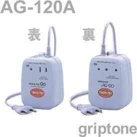 スワロー電機 ダウントランス AG-120A 保証付 AC110-130V・220-240V⇒降圧⇒100V(容量120W)(og0a004)【国内不可】