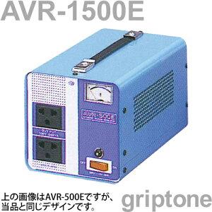 『スワロー電機/海外用交流定電圧電源装置AVR-1500E』【旅行用品/旅行便利グッズ/海外旅行グッズ/電圧変換安定装置】